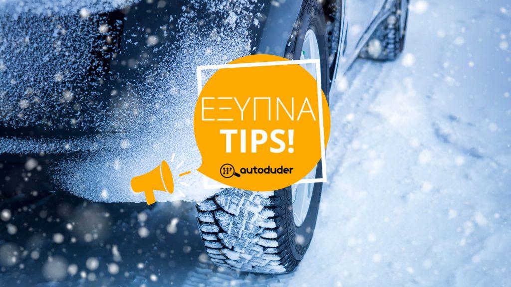 4 απλά βήματα για τη προστασία του αυτοκινήτου το χειμώνα