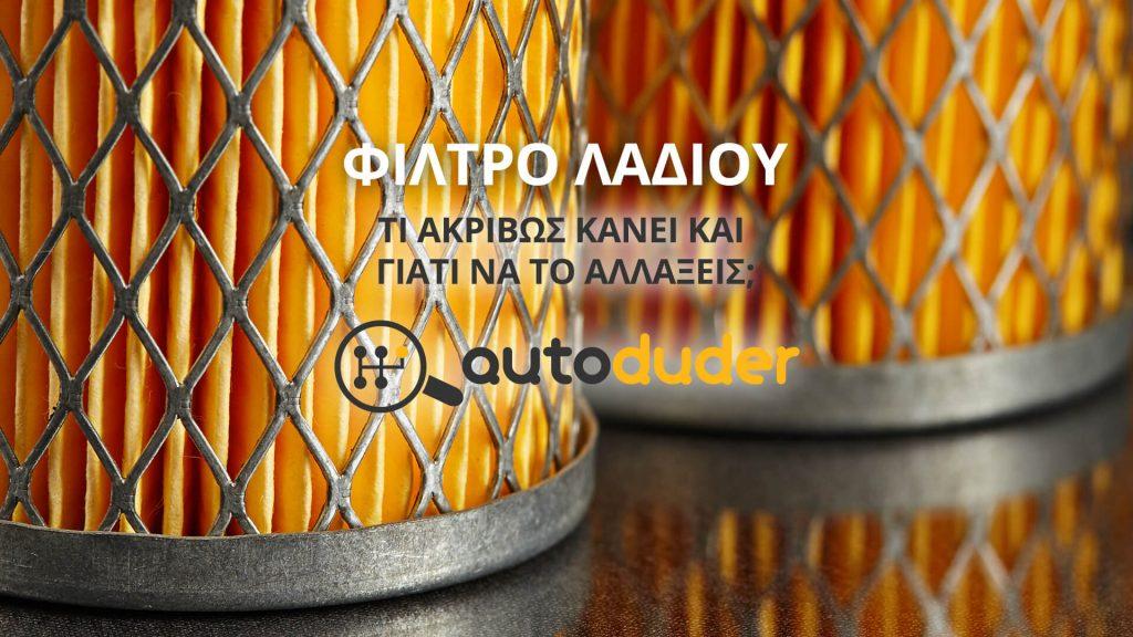 AD_Filtro_Ladiou_Ti_Akrivws_Kanei_1920x1080