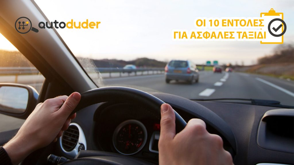 Οι 10 εντολές του autoduder σε οδηγούν με ασφάλεια στην έξοδο του Πάσχα…
